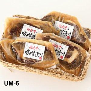 国産牛味噌漬けセット(UM-5)