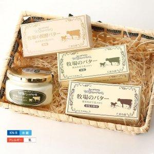 ミルク牧場バター満喫セット(KN-8)