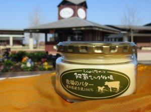 有塩瓶バター2個セット★単品商品(ギフトケース非対応)