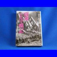 闘魂ビルマ戦記―サムライ重機分隊員の死闘   石井 貞彦