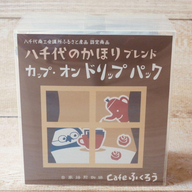 カップオン・ドリップパック【八千代のかほりブレンド】 (6個入BOX)