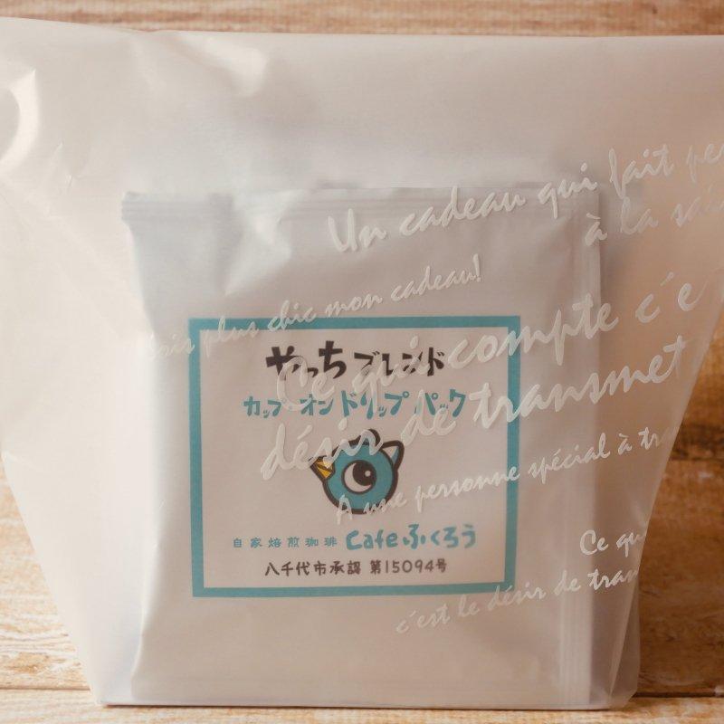 カップオン・ドリップパック【八千代のかほりブレンド】 (10個入お得用)