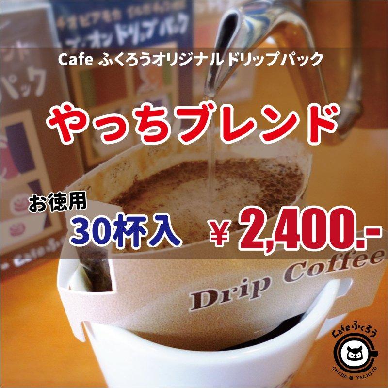 カップオン・ドリップパック【八千代のかほりブレンド】 (30個入業務用)