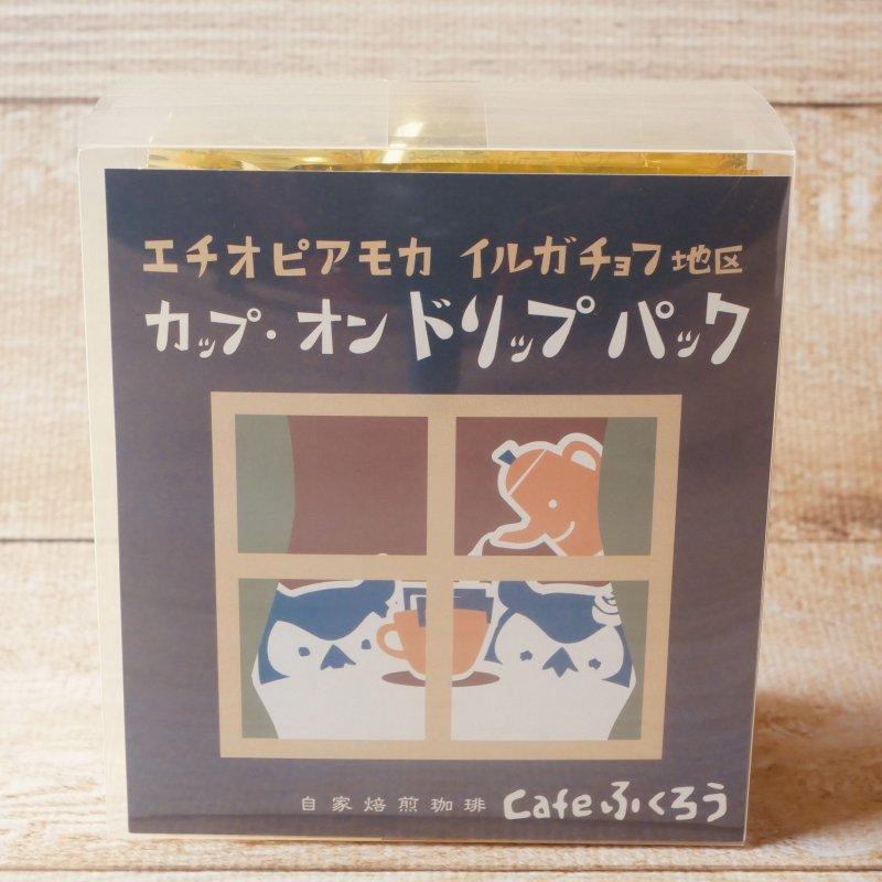 カップオン・ドリップパック【エチオピアモカ・イルガチョフG1】 (6個入BOX)
