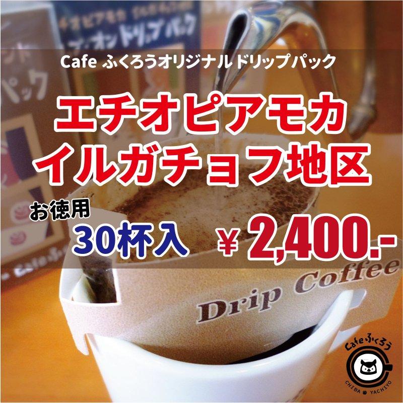 カップオン・ドリップパック【エチオピアモカ・イルガチョフG1】 (30個入業務用)