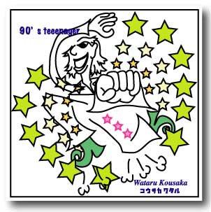 90's teeenager |コウサカワタル|三線ダブMUSIC