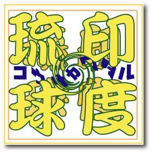 琉球印度 |コウサカワタル|三線ダブMUSIC