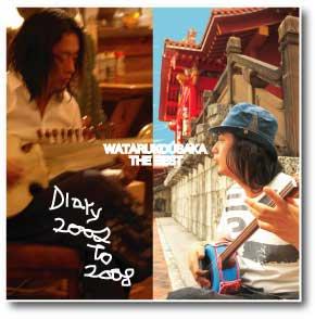 Diary 2002 to2008 |コウサカワタル|三線ダブMUSIC