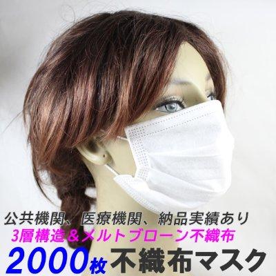 ■送料込み■1枚4円■50枚入りx40箱 3層構造&メルトブローン不織布マスク
