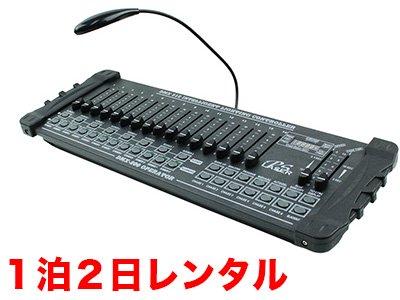 <img class='new_mark_img1' src='https://img.shop-pro.jp/img/new/icons30.gif' style='border:none;display:inline;margin:0px;padding:0px;width:auto;' />■レンタル(往復送料・ケーブル3M込み)■DMX200■16個のフェーダーで操作しやすい![DMX512対応]■