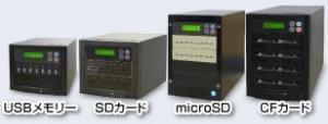 SD/microSD/USB/CF/CD/DVD/BD デュプリケーター レンタル