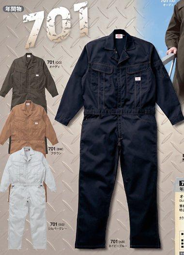 701 ディッキーズ Dickies 長袖ツヅキ服(つなぎ服) 2009