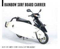 RAINBOW PRODUCTS RR-SC02 レインボーサーフボードキャリア スクーター用サーフ