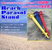 ビーチパラソルスタンド Beach parasol stand 設置が簡単なビーチパラソル立て