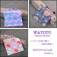 WATOTO african textile tote bag