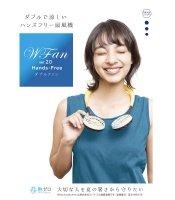 W Fan(ダブルファン)