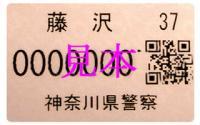 自転車防犯登録(神奈川県 ※全国で有効)