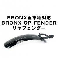 BRONX/ブロンクス BRONX OP FENDER REARブロンクス全車種対応フェンダー泥よけ リヤ用