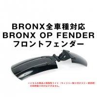ブロンクス BRONX OP FENDER FRONTブロンクス全車種対応フェンダー泥よけ フロント用