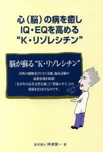 """心(脳)の病を癒しIQ・EQを高める""""K・リゾレシチン"""""""