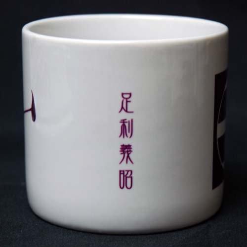 この商品について問合わせる 足利義昭の家紋「丸に二引両」をあしらったマグカップ。 足利義昭の名前