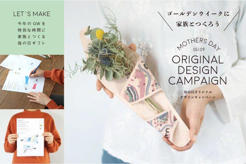 【母の日ギフト 革の花束】ハグフラワー  花束ね人 ハッピーカムコラボ「オリジナルデザイン」5/4オーダー〆切  5/8までにお届け