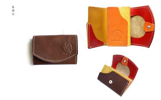 小さい財布 小さいふ。カラーオーダーシリーズ「ポキート」栃木レザー
