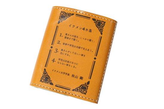 結婚できる財布の使い方