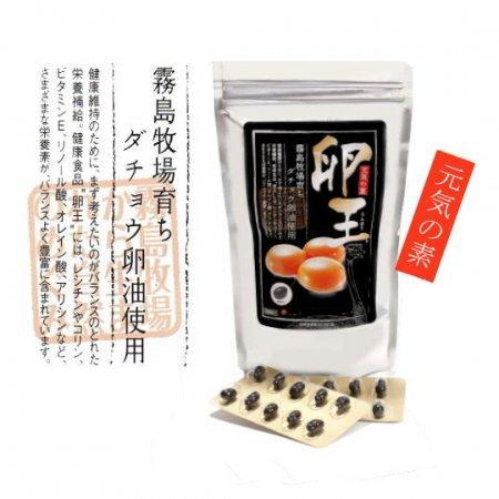 馬油(馬油せっけん)卵王のはるやSHOP おすすめ商品:元気の素 卵王 (100カプセル入り 約1か月分)