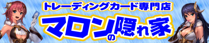 【マロンの隠れ家ドットコム】WCCF ベースボールコレクション FGOアーケード 艦これアーケード ロードオブヴァーミリオン 遊戯王 【販売&買取】