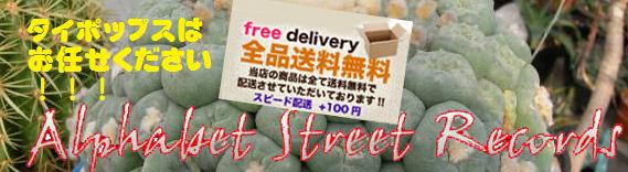 Alphabet Street Records タイポップス タイ音楽・映画 CD・DVD 雑誌 アルファベットストリートレコーズ