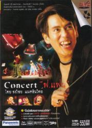 Bird Thongchai (バード・トンチャイ)/ For Fan Concert (コンサートDVD)(2003)