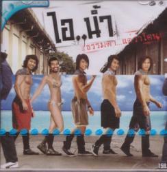 I..Nam / Tummada...Tae Wa Don (VCD)