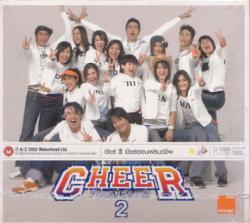 Cheer 2 (2002)