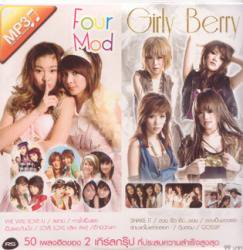 Four Mod & Girly Berry (ベスト盤)(MP3 CD)