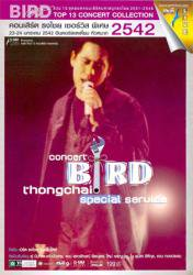 Bird Thongchai (バード・トンチャイ)/ Special Service Concert (コンサート映像)(1999)(DVD)