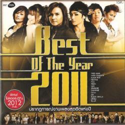Best of the Year 2011 (タイのメジャーレーベルRSの年間ベストヒット集)
