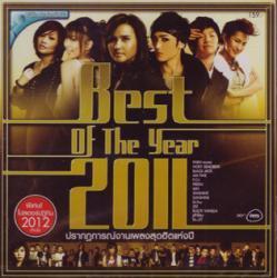 Best of the Year 2011 (タイのメジャーレーベルRSの年間ベストヒット集)(PV集)