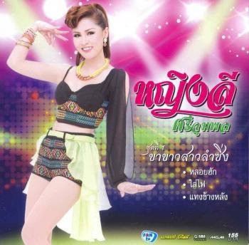 Yinglee Seejumpon / Kah Kao Sao Morlum Sing