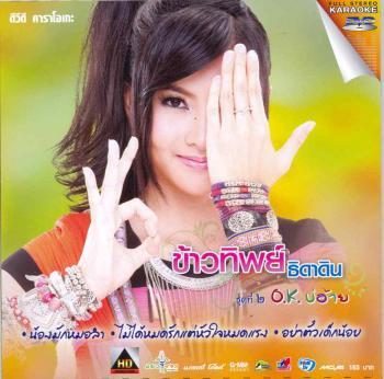 Kaothip Thidadin (カーオティップ)/ OK Bor Aai (DVD)(ニューアルバム)