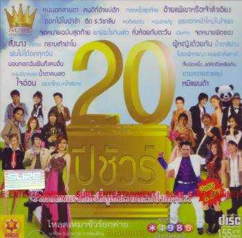 Sure - 20th Year Sure Entertainment (2CD)