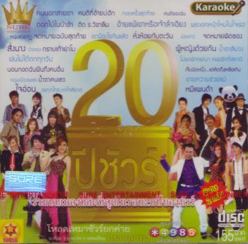 Sure - 20th Year Sure Entertainment (2VCD)