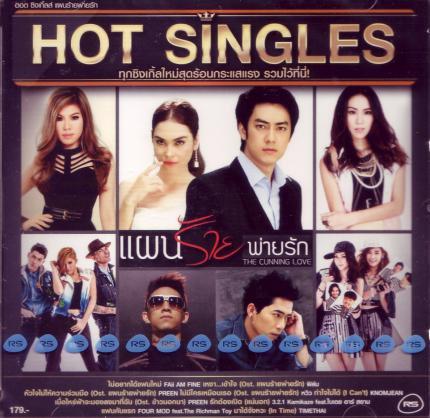 RS - Hot Singles - Paen Raai Paai Ruk