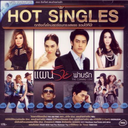 RS - Hot Singles - Paen Raai Paai Ruk (VCD)