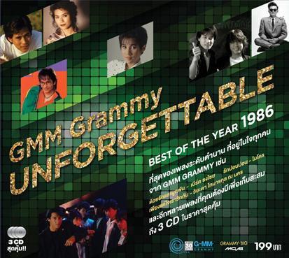 GMM - Unforgettable Vol.2 (1986)(3CD)