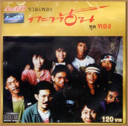 Katon / Ruam Pleng Katon - Chood Torng (CD)(ベスト)