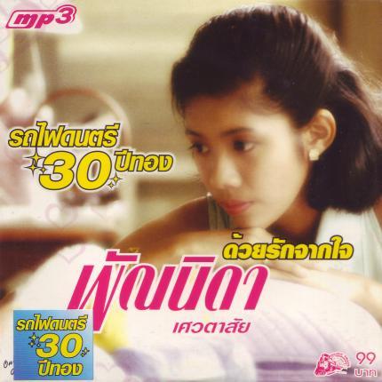 Pannida Sevatasai / Duay Ruk Jark Jai (MP3 CD)(ベスト)