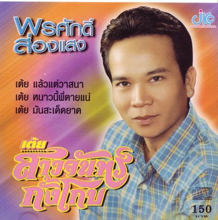 Ponsak Songsaeng / Tei Sao Jun Kung Kob (1987)