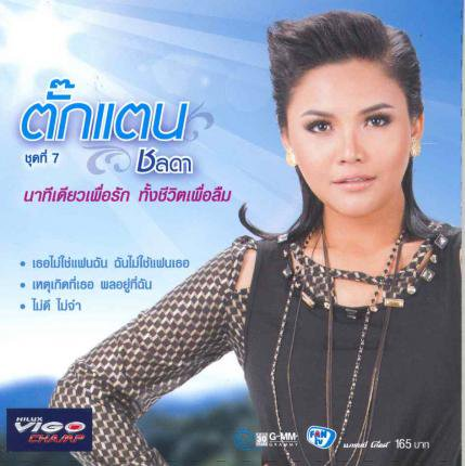 Tuktan Chollada / Nar Tee Dieow Peur Ruk Tung Cheewit Peur Leum (CD)(ニューアルバム)