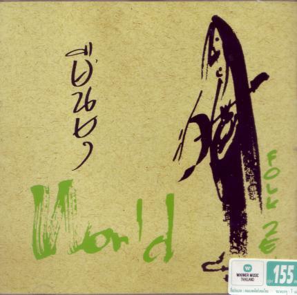 Add Carabao / World Folk Zen (CD)(1990)